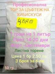 Професионална тор за цъфтеж на Хибискуси 50гр